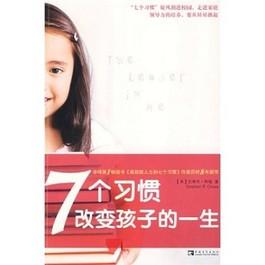 七个习惯改变孩子的一生