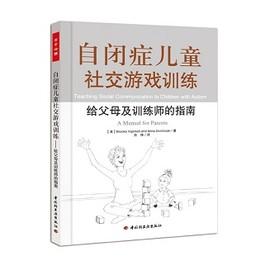 自闭症儿童社交游戏训练-给父母及训练师的指南
