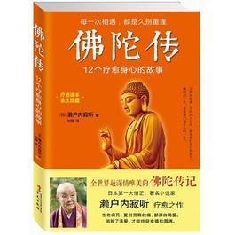 佛陀传:世界上最美的佛陀传记
