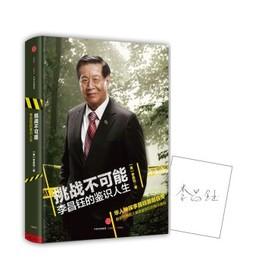 挑战不可能-李昌钰的鉴识人生