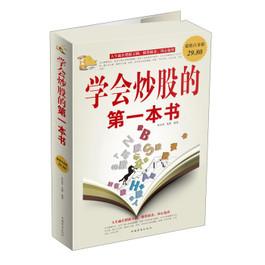 学会炒股的第一本书