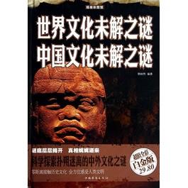 世界文化未解之谜 中国文化未解之谜(彩图精装)-彩图-超值全彩白金版