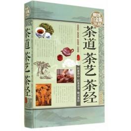 茶道·茶艺·茶经(超值全彩白金版)