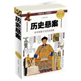 历史悬案(全彩图解典藏版)