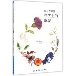 韩风花草绣:指尖上的庭院
