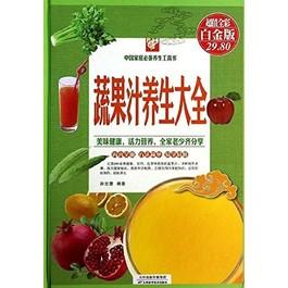 蔬果汁养生大全(超值全彩白金版)