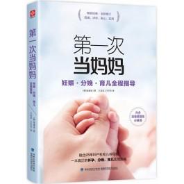 第一次当妈妈:妊娠·分娩·育儿全程指导