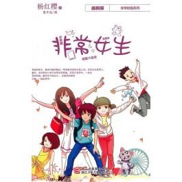 杨红樱非常校园系列:非常女生(最新版)