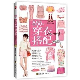 888个穿衣搭配小窍门(一书在手,路人甲→女神轻而易举。)
