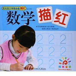 阳光宝贝学前必备描红-数学描红