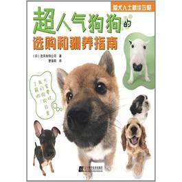 超人气狗狗的选购和驯养指南