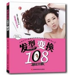 发型变换108个秘诀