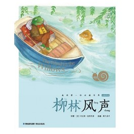 蜗牛小书坊:柳林风声