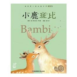 蜗牛小书坊:小鹿斑比