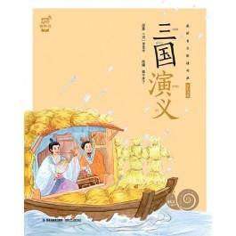 蜗牛小书坊:三国演义