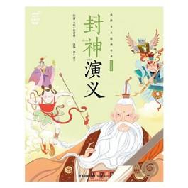 蜗牛小书坊:封神演义