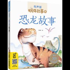 蜗牛故事绘:恐龙故事(有声版)