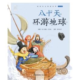 蜗牛小书坊:八十天环游地球