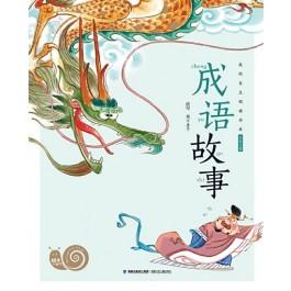蜗牛小书坊:成语故事