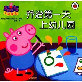 小猪佩奇:乔治第一天上幼儿园