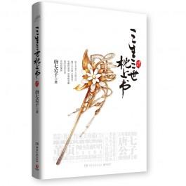 三生三世系列:三生三世枕上书(附CD光盘)