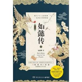 后宫·如懿传·2(典藏版)
