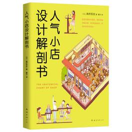 人气小店设计解剖书