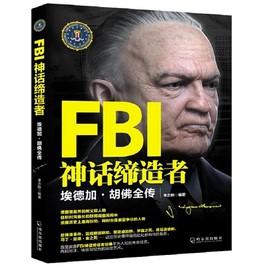 FBI神话缔造者:埃德加 胡佛全传