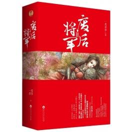废后将军(全三册)