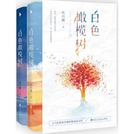 白色橄榄树(全2册)