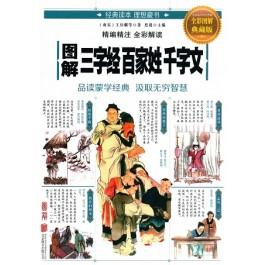 图解三字经 百家姓 千字文(全彩图解典藏版)