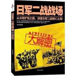 日军二战战场