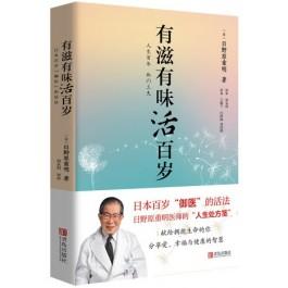 """有滋有味活百岁:日本百岁""""御医""""的活法"""