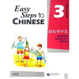 轻松学中文练习册 3