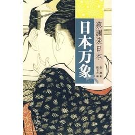 蔡澜谈日本·日本万象