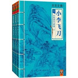 小李飞刀1-3册