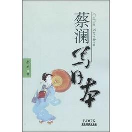 蔡澜写日本