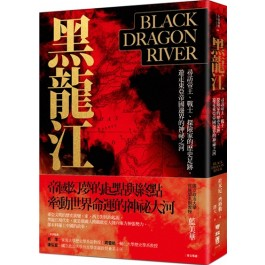 黑龍江:尋訪帝王、戰士、探險家的歷史足跡,遊走東亞帝國邊界的神祕之河