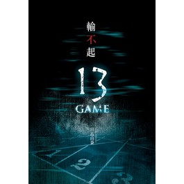 輸不起 ~13 GAME~