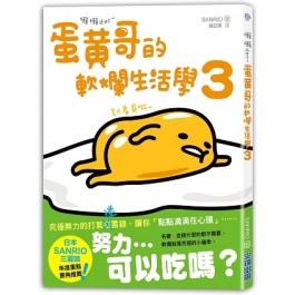 懶懶der~蛋黃哥的軟爛生活學3