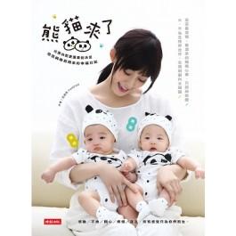 熊貓來了!比黑白配更重要的決定,范范與飛哥翔弟的幸福日記