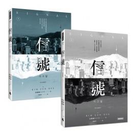 信號Signal:原著劇本【上+下】(全二冊)