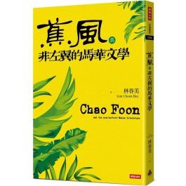 《蕉風》與非左翼的馬華文學