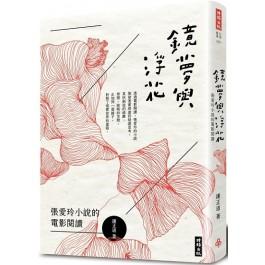 鏡夢與浮花:張愛玲小說的電影閱讀