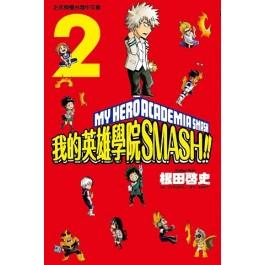我的英雄學院 SMASH!! 02