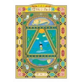櫻桃小丸子 愛藏版(01)