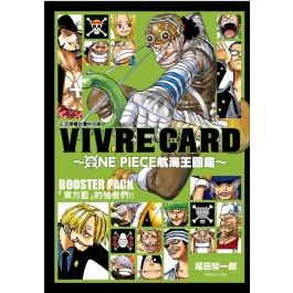 VIVRE CARD~ONE PIECE航海王圖鑑~Ⅰ 2 .BOOSTER PACK「東方藍」的強者們!!