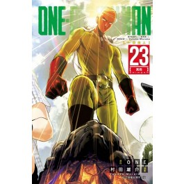 ONE-PUNCH MAN 一拳超人 23