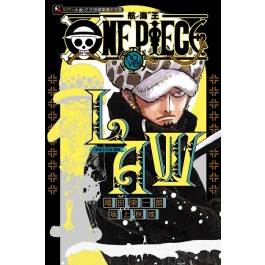 ONE PIECE novel 航海王小說 LAW 羅篇(全)