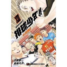 排球少年!! 小說版!! (ⅩⅢ):採訪妖怪世代!
